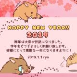 【2019-01-01】2019年 年賀状